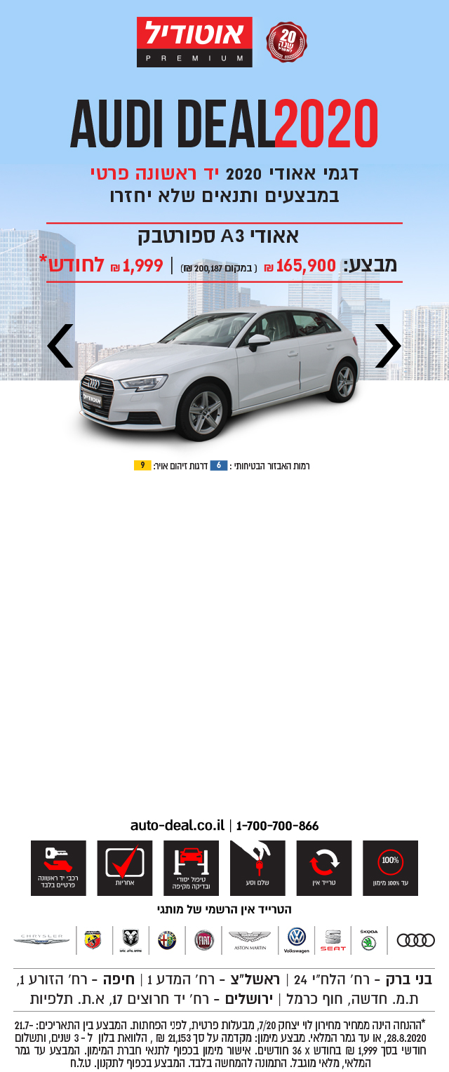 AUDI-DEAL-2020-A3-terms-mobV2